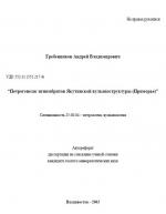 Петрогенезис игнимбритов Якутинской вулканоструктуры (Приморье)