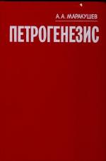 Петрогенезис