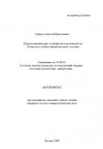 Петрогеохимические особенности и рудоносность Таловского габбро-гипербазитового массива