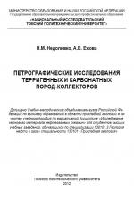 Петрографические исследования терригенных и карбонатных пород-коллекторов