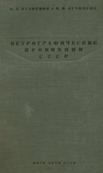 Петрографические провинции СССР
