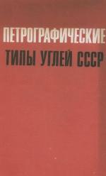 Петрографические типы углей СССР