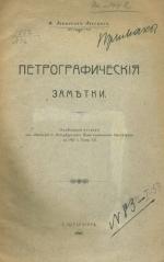 Петрографические заметки