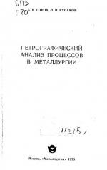 Петрографический анализ процессов в металлургии