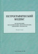 Петрографический кодекс России. Магматические, метаморфические, метасоматические, импактные образования