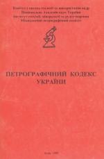 Петрографический кодекс Украины