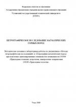 Петрографическое исследование магматических горных пород