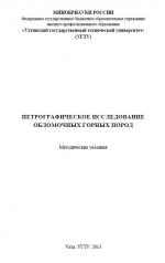 Петрографическое исследование обломочных горных пород