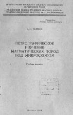 Петрографическое изучение магматических пород под микроскопом