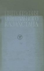 Петрография Центрального Казахстана. Том 2. Интрузивные формации и основных и ультраосновных пород