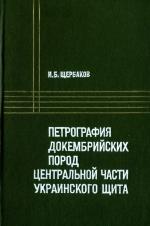 Петрография докембрийских пород центральной части Украинского щитв