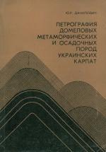 Петрография домеловых метаморфических и осадочных пород Украинских Карпат