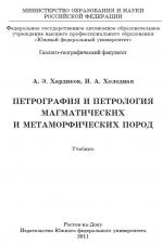 Петрография и петрология магматических и метаморфических пород