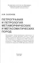 Петрография и петрология метаморфических и метасоматических пород. Учебник