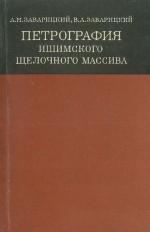 Петрография Ишимского щелочного массива
