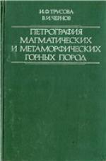 Петрография магматических и метаморфических пород.