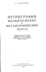 Петрография магматических и метаморфических пород