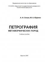 Петрография метаморфических пород. Учебное пособие