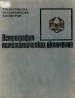 Петрография неметаллических включений