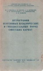 Петрография неогеновых вулканических и гипабиссальных пород Советских Карпат