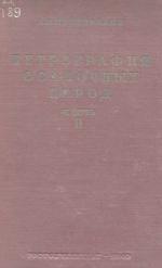 Петрография осадочных пород. Часть 2. Структура, текстура, окраска и описание главнейших типов осадочных пород