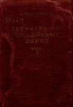 Петрография осадочных пород. Часть первая. Основы литологии (петрология) осадочных пород