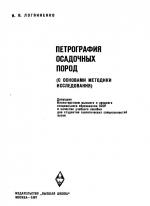 Петрография осадочных пород (с основами методики исследования)