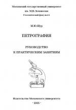 Петрография. Руководство к практическим занятиям