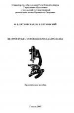 Петрография с основами кристаллооптики