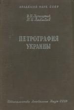 Петрография СССР. Петрография Украины