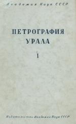 Петрография СССР. Петрография Урала. Часть 1