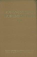 Петрография Таджикистана. Том 1 (Карамазар и Моголтау)