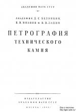 Петрография технического камня