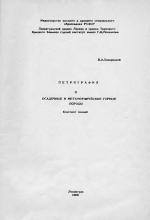 Петрография. Том 2. Осадочные и метаморфические горные породы. Конспект лекций