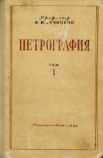 Петрография. Том 1