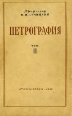 Петрография. Том 2