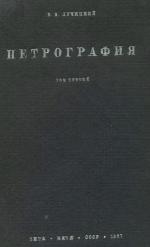 Петрография. Том 3. Петрология