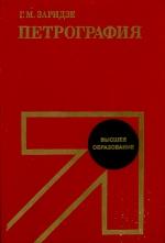 Петрография. Учебник для вузов