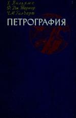 Петрография. Введение в изучение горных пород в шлифах