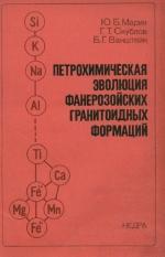 Петрохимическая эволюция фанерозойских гранитоидных формаций