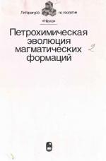 Петрохимическая эволюция магматических формаций. Сборник научных трудов