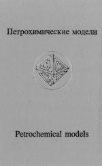 Петрохимические модели алмазных месторождений Якутии