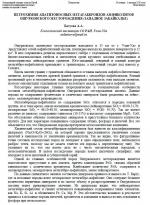 Петрохимия апатитоносных метагабброидов-амфиболитов Ошурковского месторождения (Западное Забайкалье)