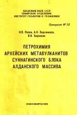 Петрохимия архейских метавулканитов Суннагинского блока Алданского массива