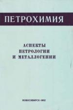 Петрохимия. Аспекты петрологии и металлогении. Сборник научных трудов
