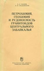 Петрохимия, геохимия и рудоносность гранитоидов Центрального Забайкалья