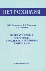 Петрохимия. Математическая статистика. Проблемы, алгоритмы, программы