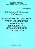 Петрохимия метабазитов глаукофансланцевых комплексов и проблемы их метаморфической зональности
