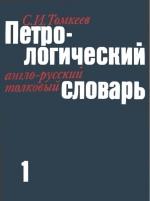 Петрологический англо-русский толковый словарь. Том 1 (A-K)