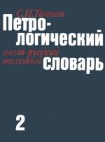 Петрологический англо-русский толковый словарь. Том 2 (L-Z)